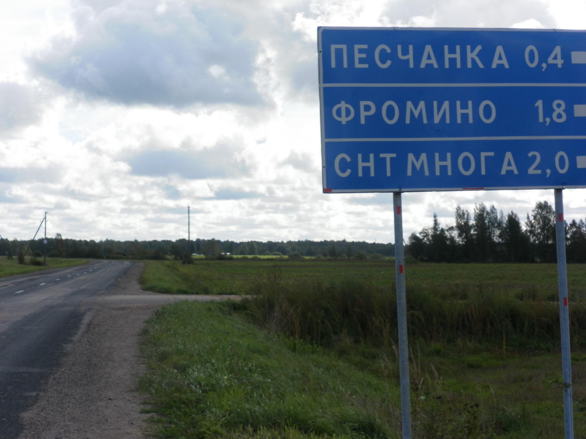 Земельный участок 15 соток СНТ Многа (д. Фромино)