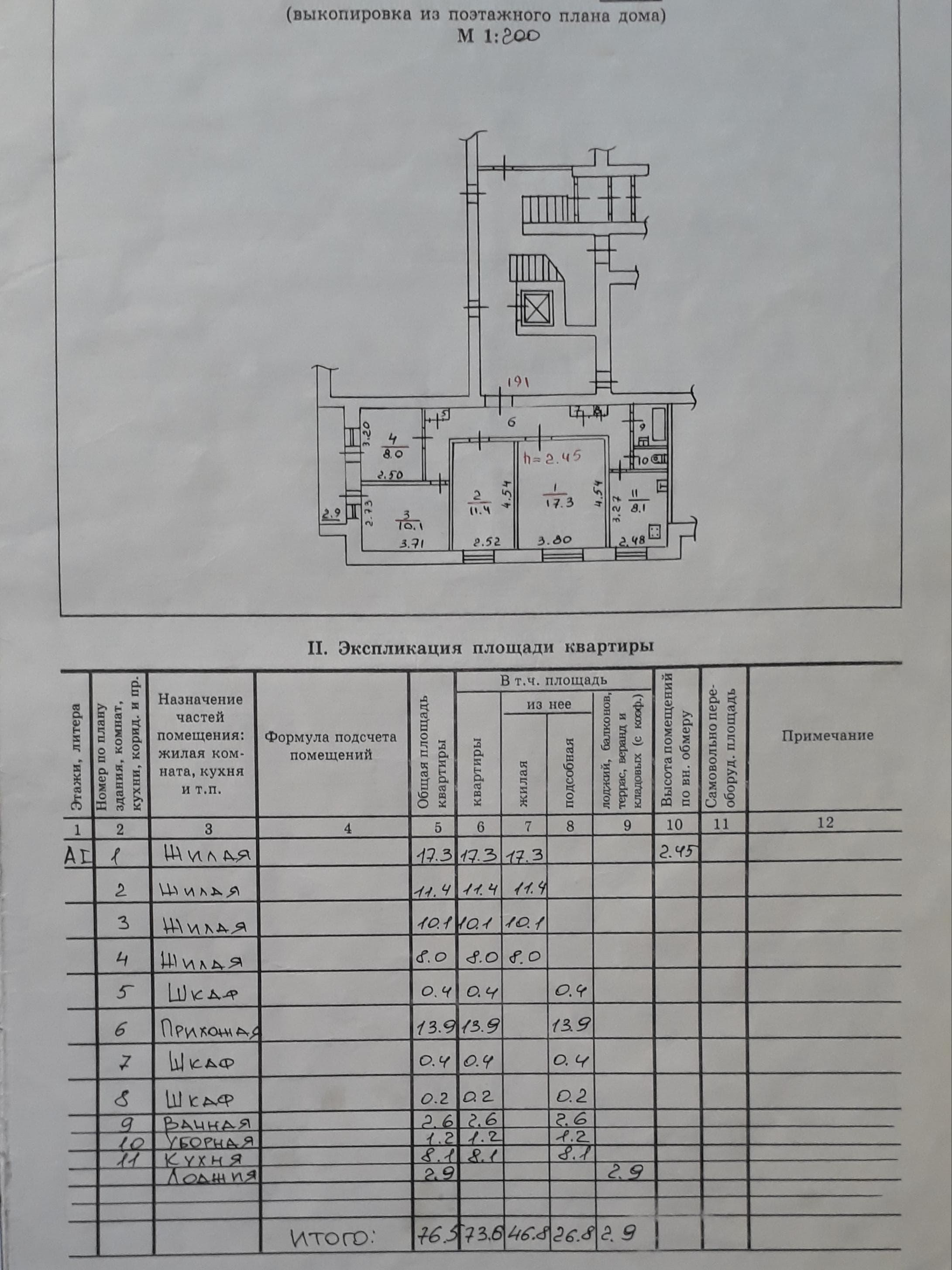 Четырехкомнатная квартира - ул. Кузбасской Дивизии , д. 50