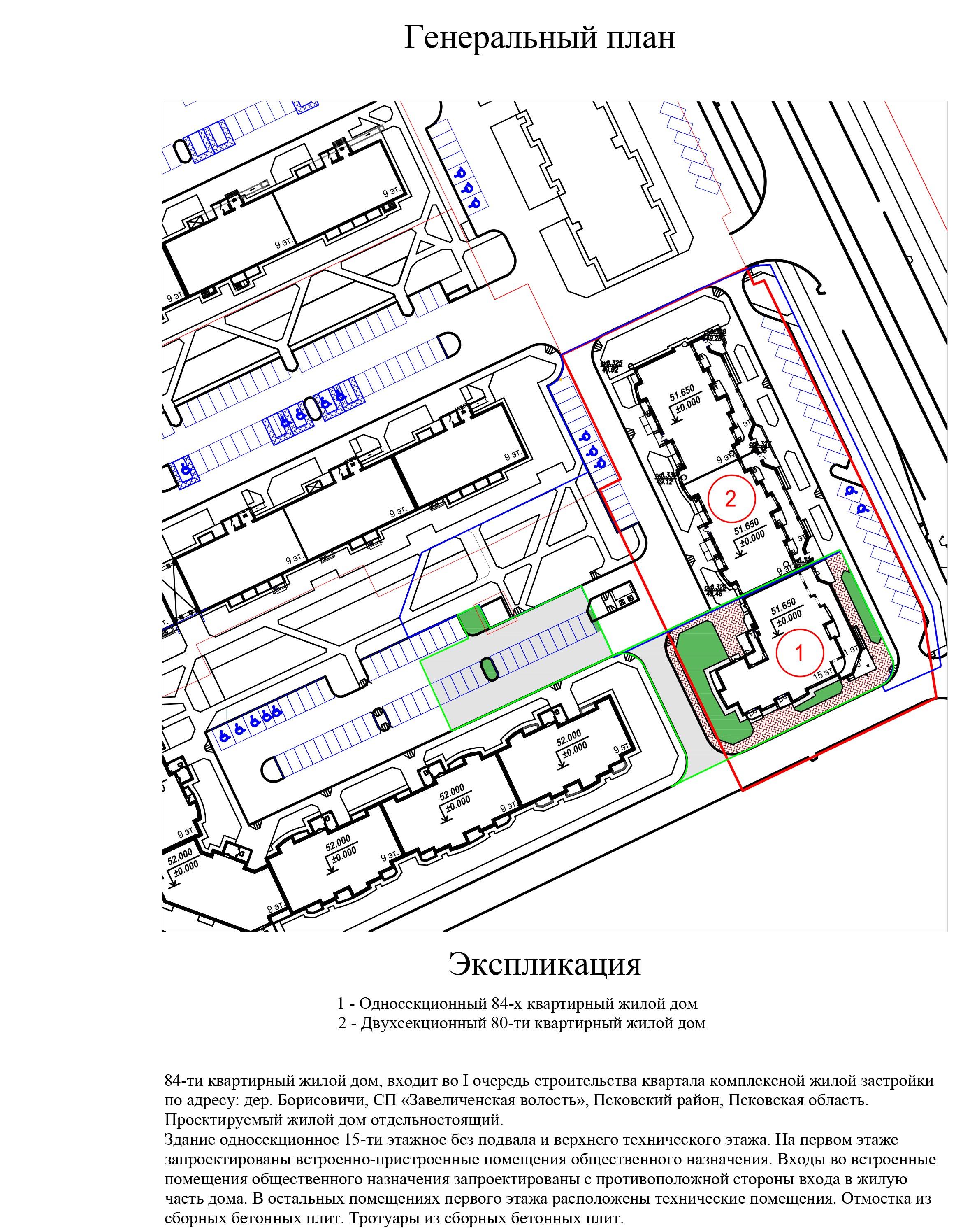 Двухкомнатная квартира - ул.Балтийская, д. 1а, кв. 44, 50, 56, 62, 68, 74, 80